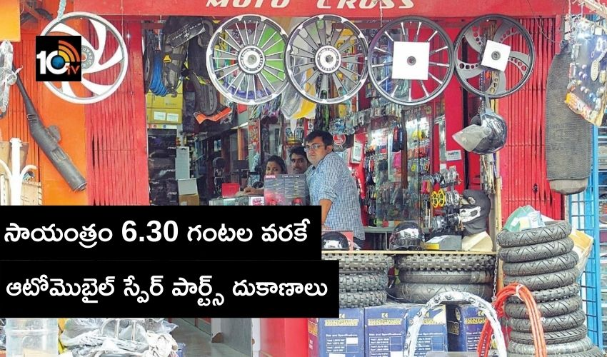 Automobile Shops