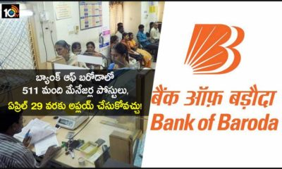 Bank Of Baroda Recruitment 2021 Recruitment Of 511 Managers In Bank Of Baroda Online Application Till 29 April