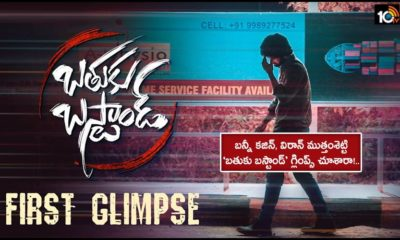 Bathuku Busstand Movie First Glimpse