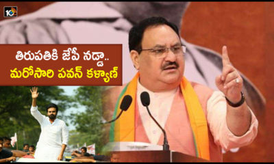 Bjp National Leader Jp Nadda To Campaign In Tirupati