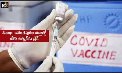 Break For Vaccination Festival In Visakhapatnam And Anantapur