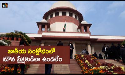 Cant Be Mute Spectator During National Crisis Says Supreme Court
