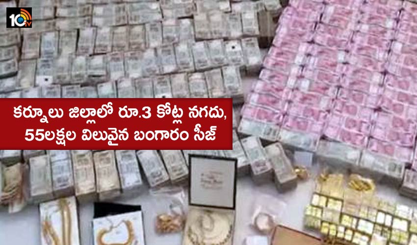 Cash Of Rs 3 Crore And Gold Worth Rs 55 Lakh Seized In Kurnool