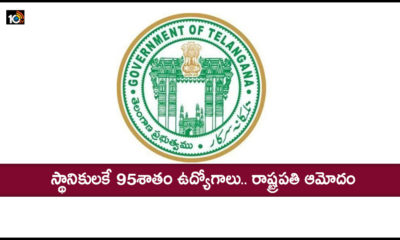 Centre Approves New Zonal System In Telangana