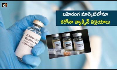Chance To Sell The Corona Vaccine In The Open Market