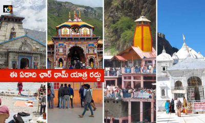 Char Dham Yatra Suspended This Year