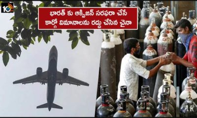 Chinas Airline Suspends Cargo Flights Bringing Medical Supplies To India
