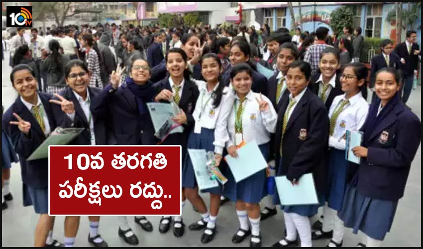 Class 10th Board Exams Canceled 12th Postponed