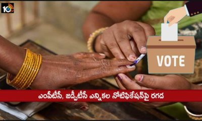 Controversy Over Mptc Zptc Election Notification