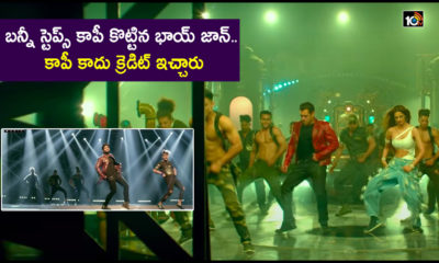 Copy Allegations Oo Radhey Team For Copying Allu Arjun Song