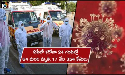 Corona Cases In Ap 64 Deaths In 24 Hours 17 Thousand 354 Case