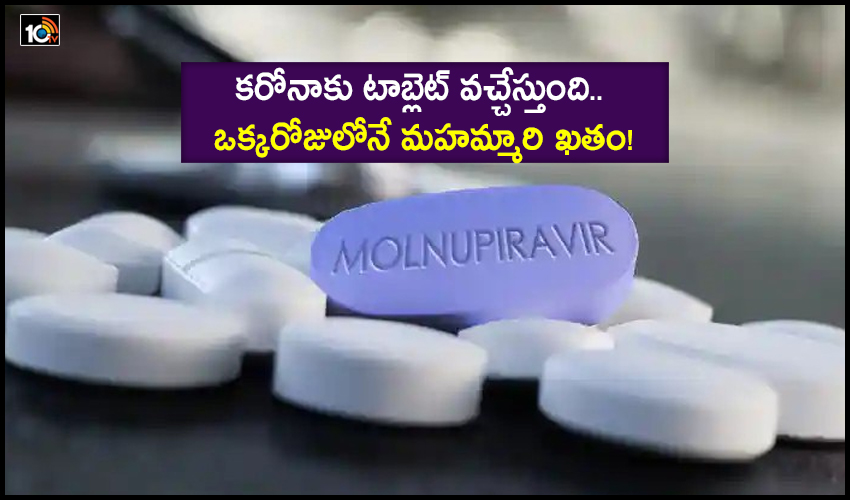 Corona Drug Molnupiravir Tablet Cures Covid Patient In One Day