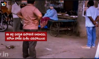 Corona Infected Sushila Is Dies In Karimnagar