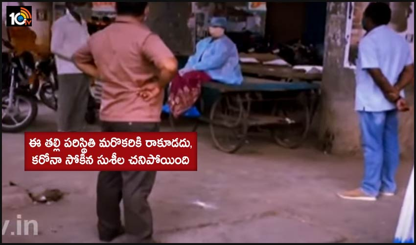 Corona Infected Sushila Is Dies In Karimnagar