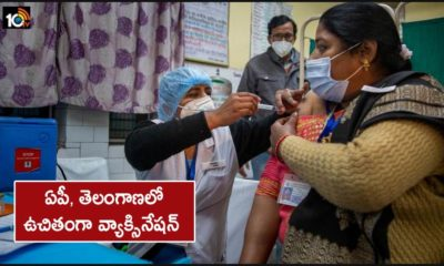 Corona Vaccination For Free In Ap And Telangana