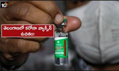 Corona Vaccine Free In Telangana