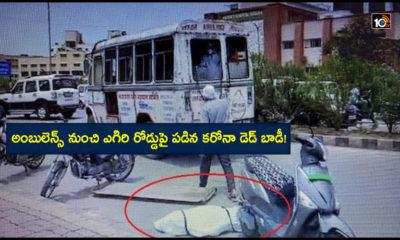 Covid 19 Victims Body Falls Off Rashly Driven Ambulance