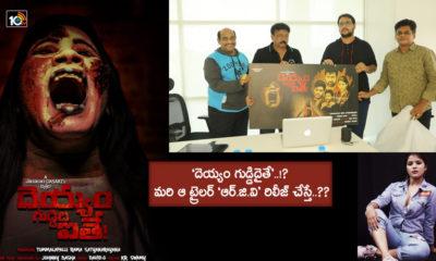 Deyyam Guddidaithe Movie Trailer Launch