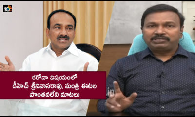 Dh Srinivasa Rao And The Minister Etala Rajendar Different Arguments Regarding The Corona