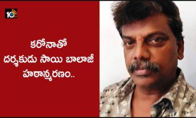 Director Sai Balaji Passes Away Due To Covid 19