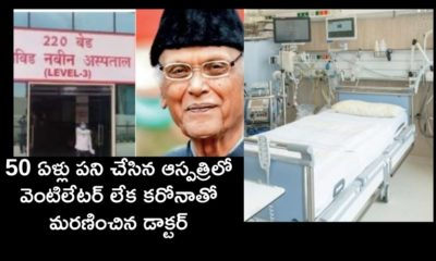 Doctor Jk Misra Died Due To Covid 19