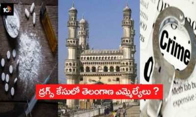 Drugs Telangana Mla S