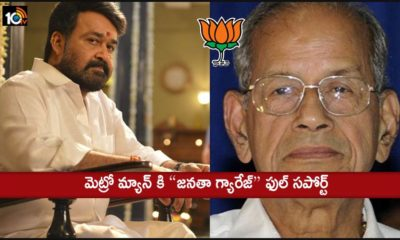 E Sreedharan Is A Brave National Builder And We Still Need His Services Mohanlal