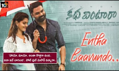 Entha Baavundo Lyrical Video From Gunde Katha Vintara Movie
