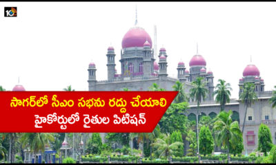 Farmers Filed Petition In High Court To Cancel Cm Kcr Meeting In Sagar