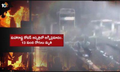 Fire Accident In Covid Hospital At Maharashtra 13 Patients Kills