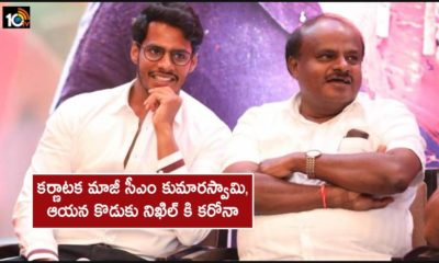 Former Karnataka Cm H D Kumaraswamy And Son Nikhil Test Covid 19 Positive