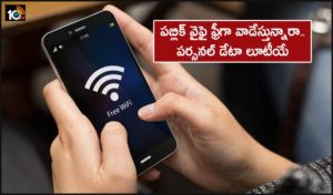 Free Public Wifi Poses Threat To Personal Data