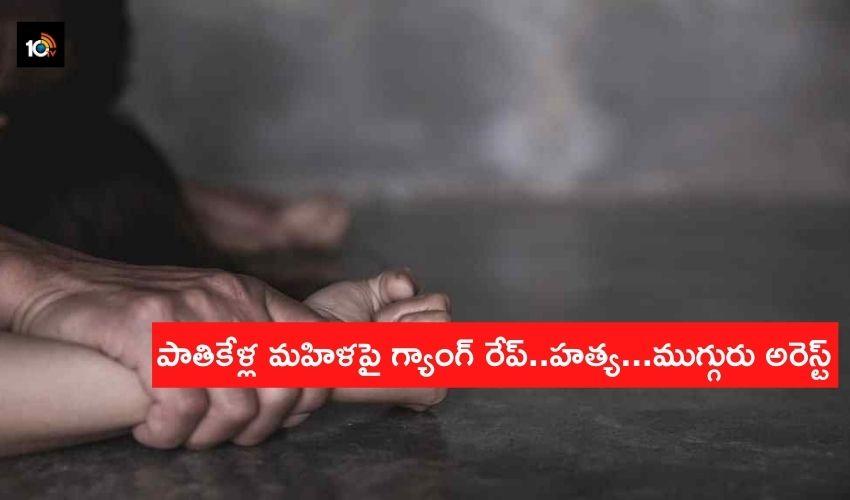 Gangrape Murder