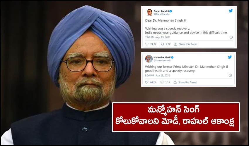 Get Well Soon Messages Pour In For Dr Manmohan Singh Hospitalised With Covid