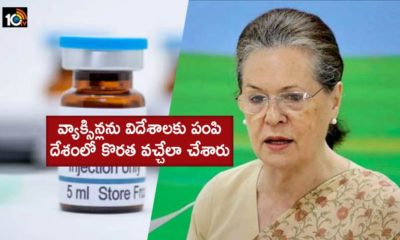 Govt Exported Vaccines Allowed Shortage In India Sonia At Congs Review Meet On Covid