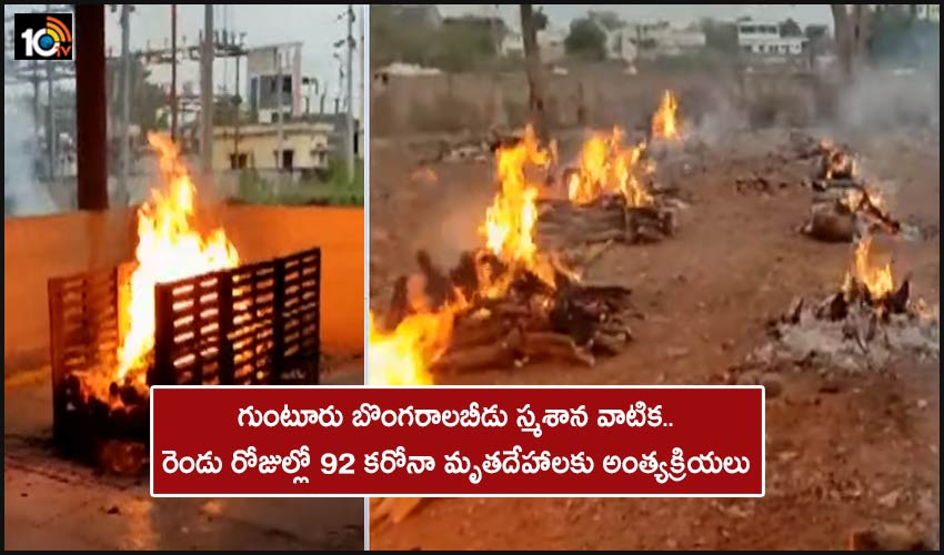 Guntur Bongarala Beedu Cemetery Funeral For 92 Corona Dead Bodies In Two Days
