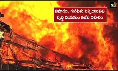 Guntur District News Tragedy Elderly Couple Burnt Alive In Hut Fire