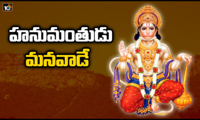 Hanuman Be Longs To Telugu