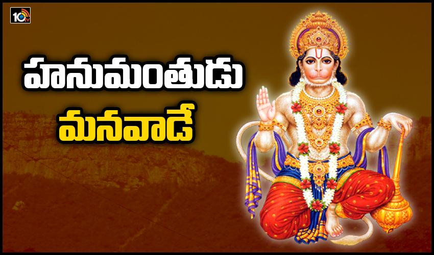 Hanuman Be Longs To Telugu