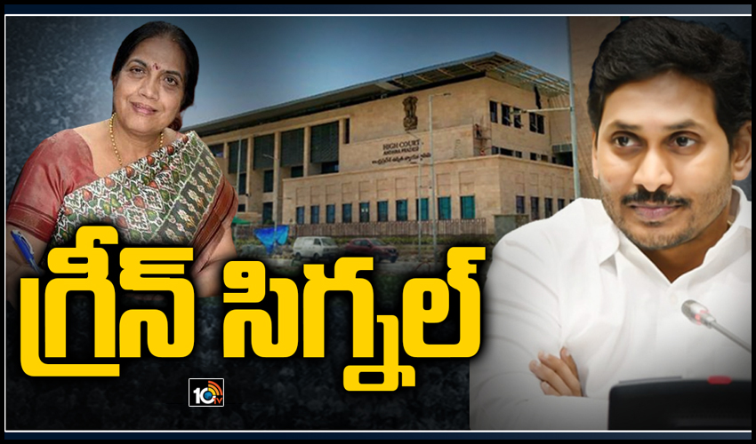 High Court Green Signal For Parishad Elections In Ap