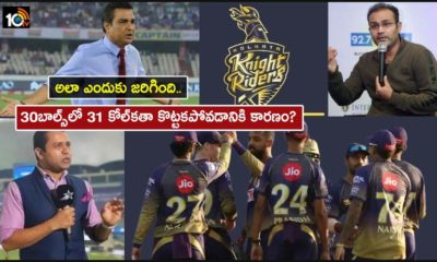How Did That Happen Former Cricketers Shocked After Kkr Fail To Score 31 Off 30 Balls