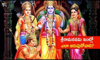 How To Celebrate Sri Ramanavami At Home
