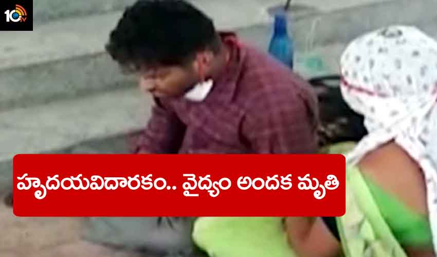 Husband Dies Infront Of Wife Due To Lack Of Treatment