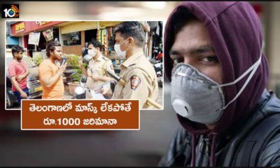 If You Do Not Wear A Mask In Telangana You Will Be Fined Rs 1000