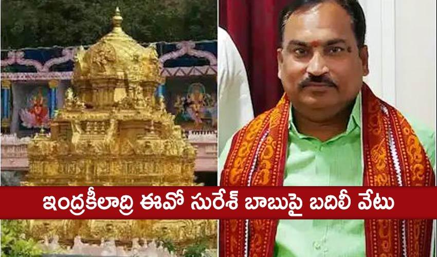 Indrakeeladri Eo Suresh Babu Transfered
