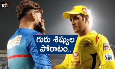 Ipl 2021 Csk Vs Dc Rishabh Pant Vs Ms Dhoni