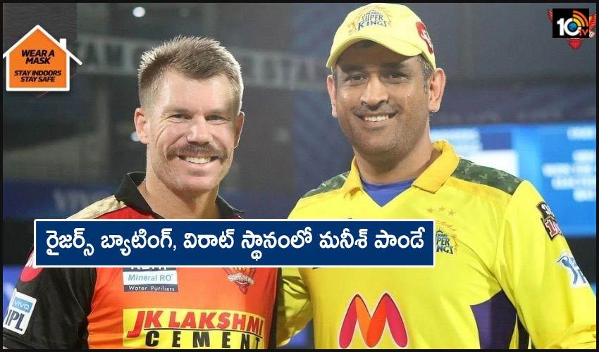 IPL 2021, SRHvsCSK: రైజర్స్ బ్యాటింగ్, నిలబడాలంటే గెలవాల్సిందే
