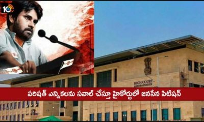 Janasena House Motion Petition Has Filed In The High Court