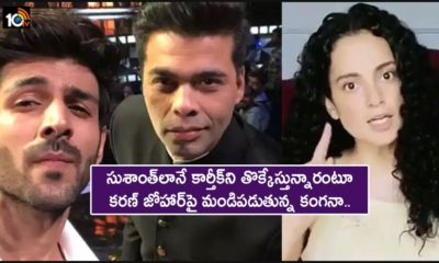 Kangana Ranaut Controversial Comments On Karan Johar Over Kartik Aryans Ouster From Dostana 2