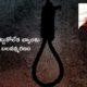 Kerala Bank Manager Ends Life